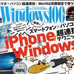 windows100%表紙 - コピー - コピー
